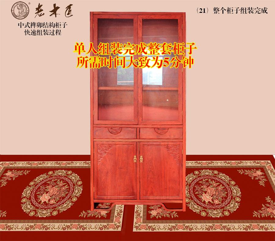 老木匠新中式柜子
