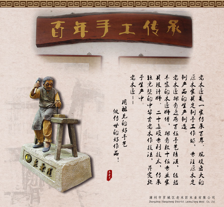 老木匠企业介绍