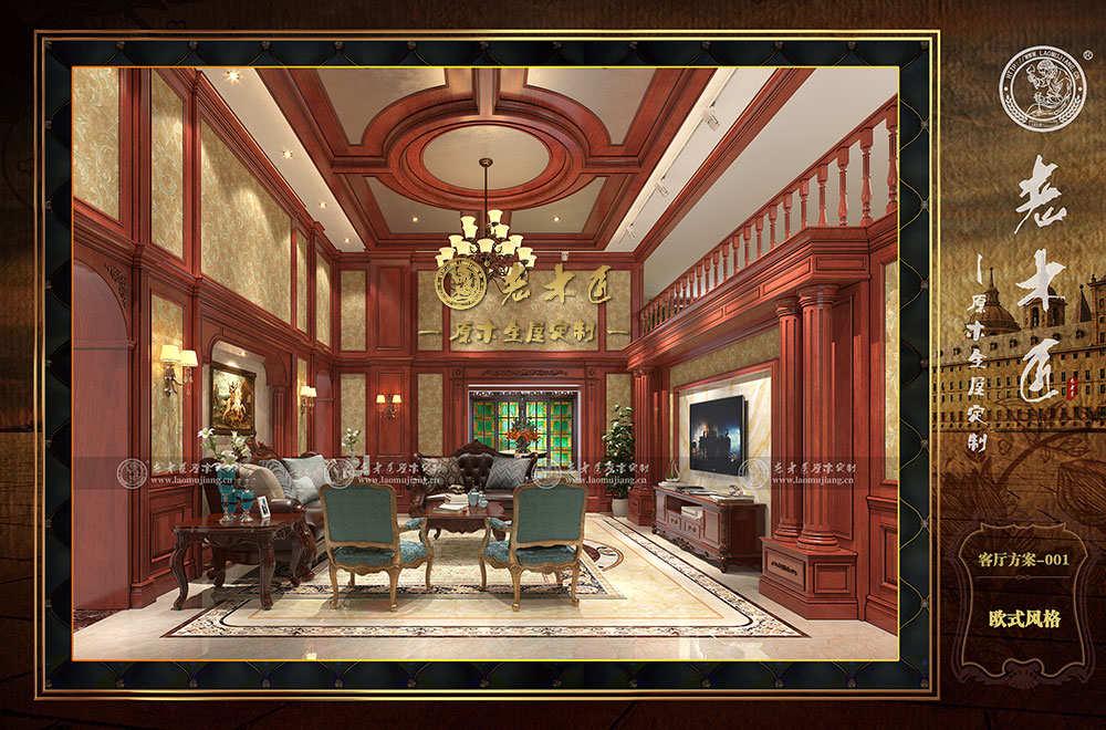 老木匠欧式客厅空间整木定制方案效果图