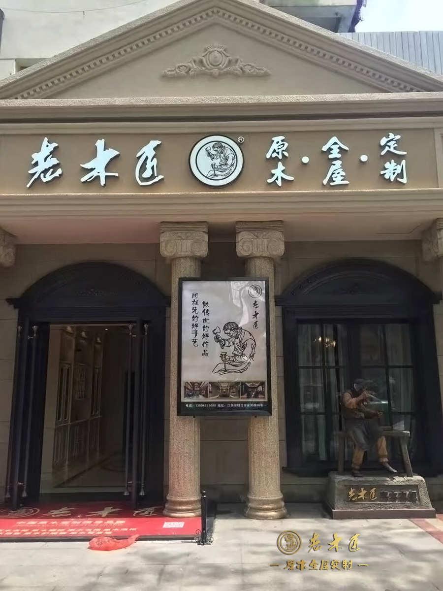 江苏镇江原木定制展厅