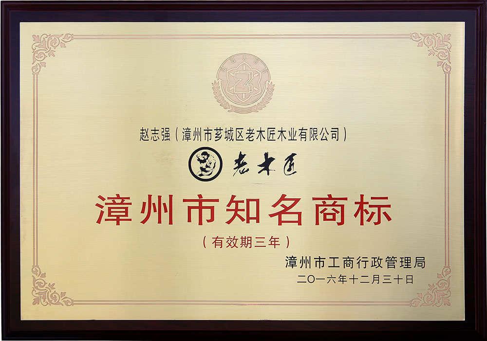 漳州知名商标
