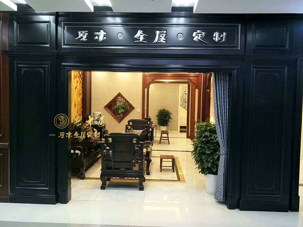 南京老木匠原木定制展厅