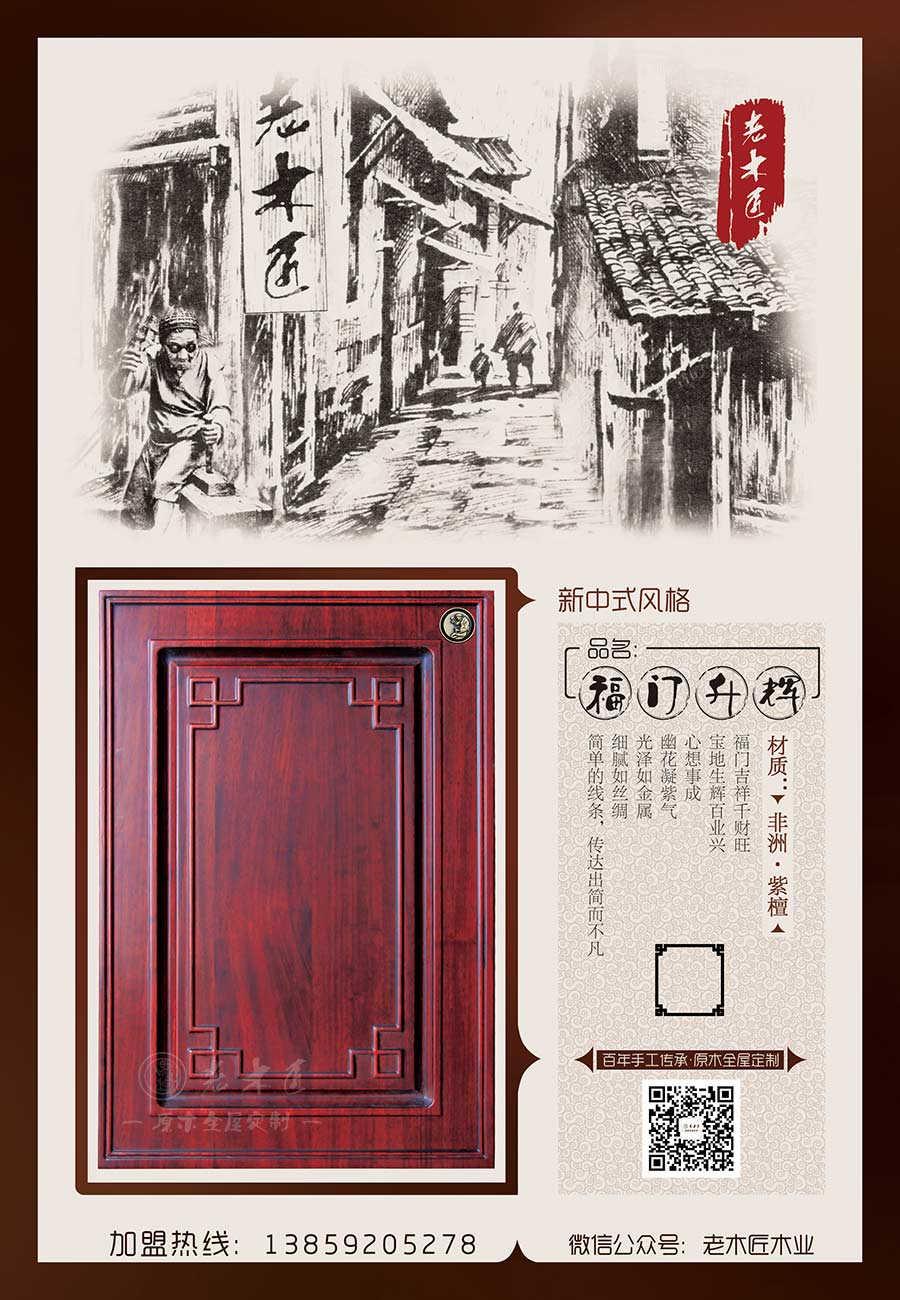 """老木匠新中式原木定制——""""福门升辉"""""""