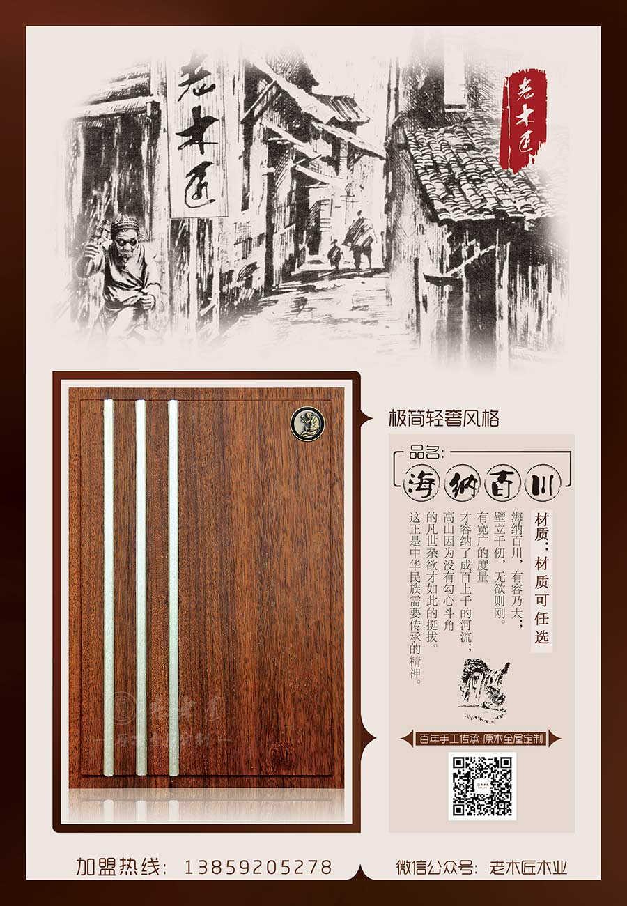 """老木匠极简轻奢原木定制——""""海纳百川"""""""