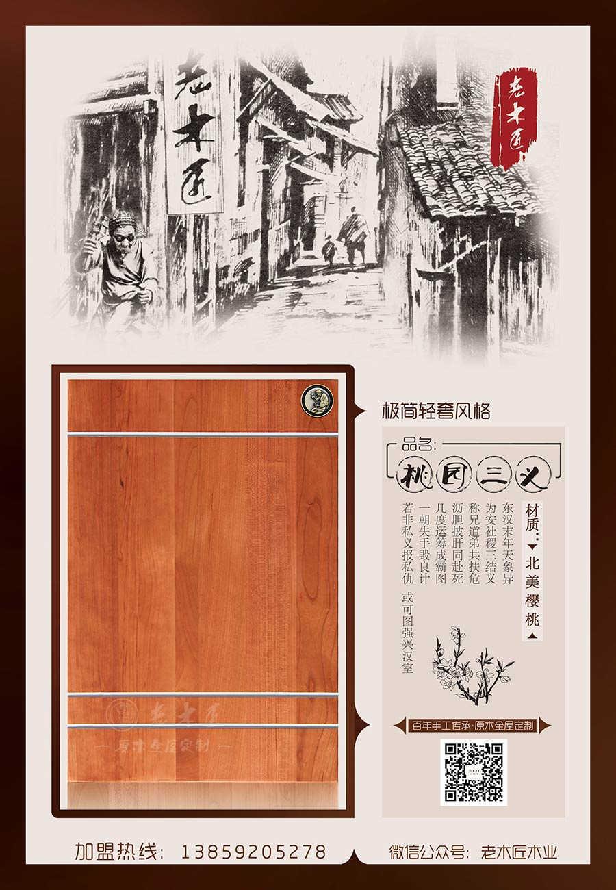 """老木匠极简轻奢原木定制——""""桃园三义"""""""