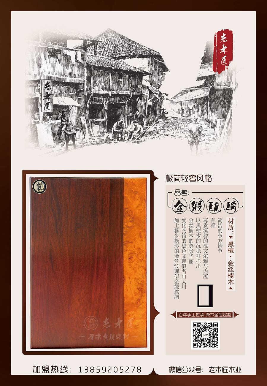 """老木匠极简轻奢原木定制——""""金缎琉璃"""""""