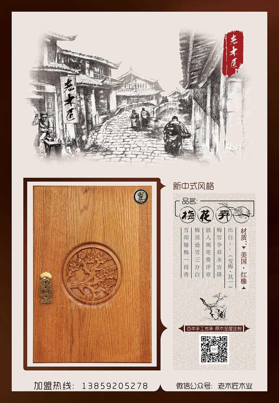 """老木匠新中式原木定制——""""梅花弄"""""""