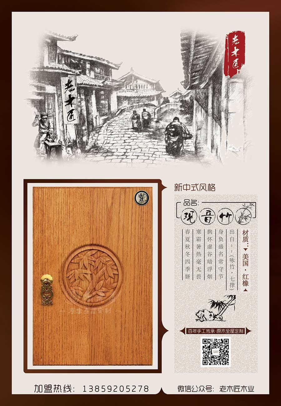 """老木匠新中式原木定制——""""观音竹"""""""