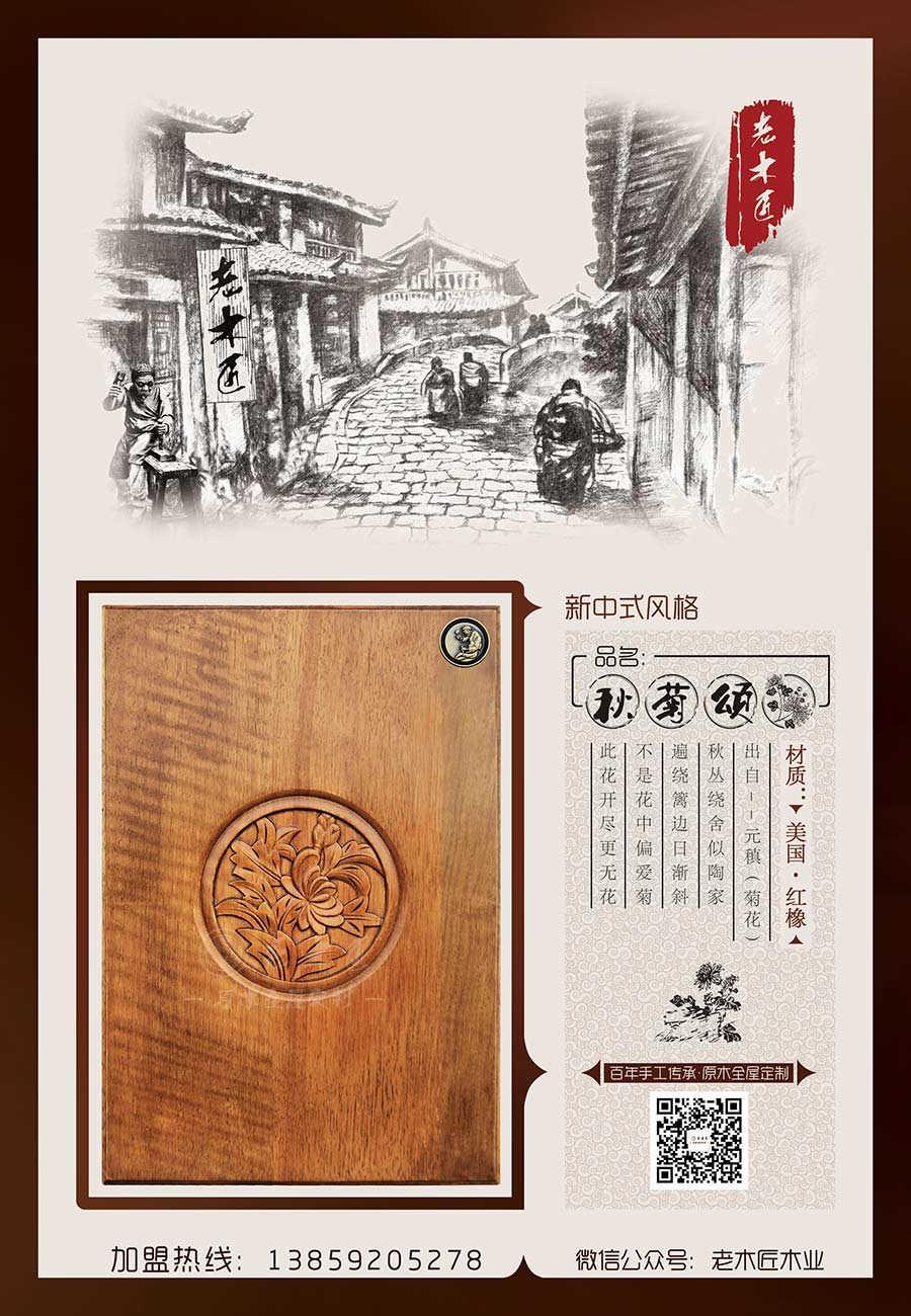"""老木匠新中式原木定制——""""秋菊颂"""""""
