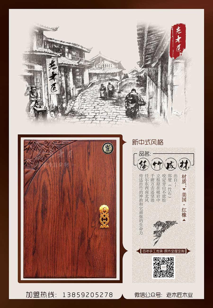 """老木匠新中式原木定制——""""修竹成林"""""""
