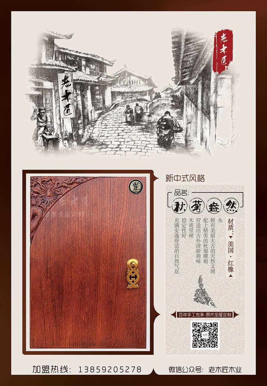 """老木匠新中式原木定制——""""秋菊盎然"""""""