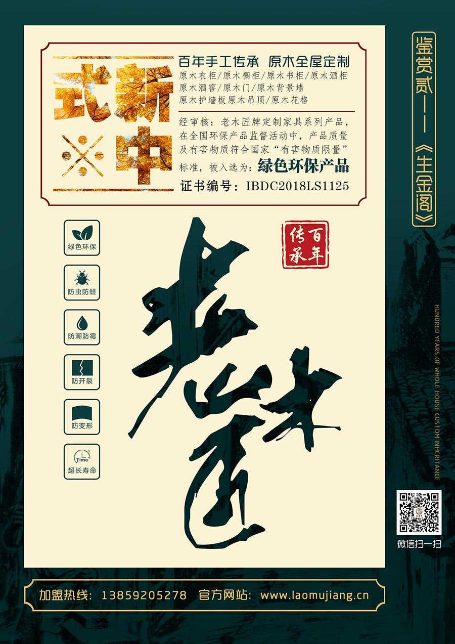 老木匠新中式原木全屋定制系列鉴赏——《生金阁》
