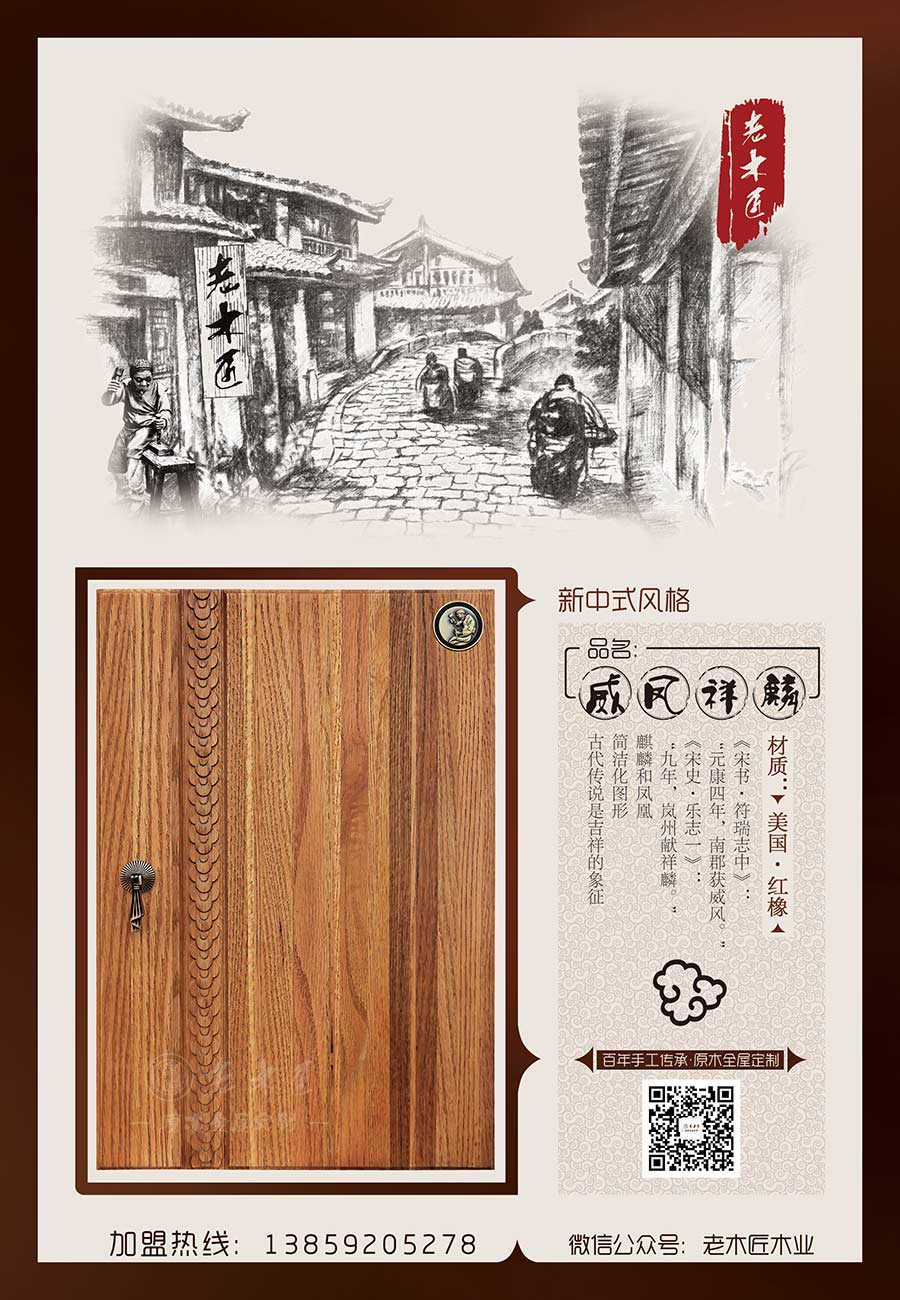 """老木匠新中式原木定制——""""威凤祥麟"""""""