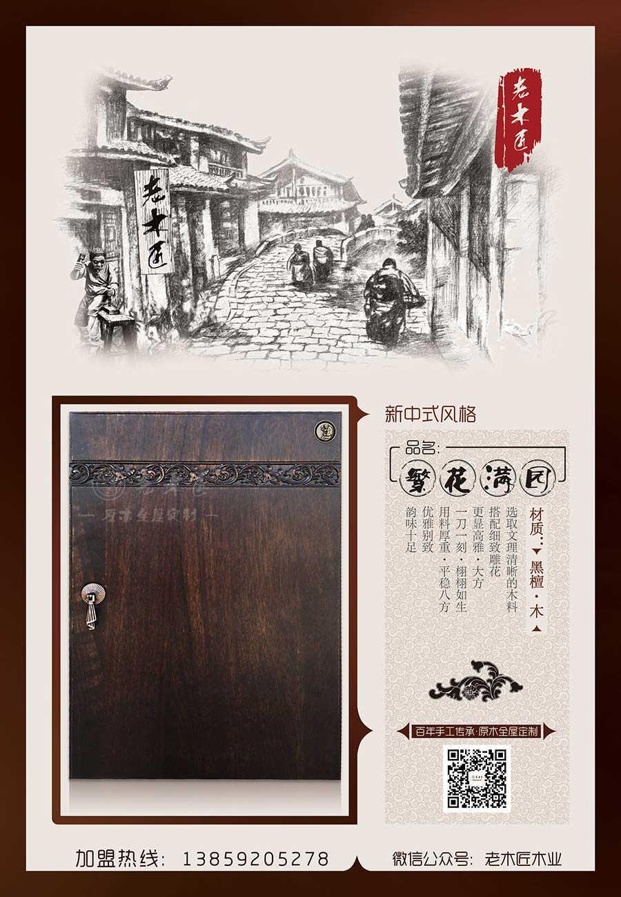 """老木匠新中式原木定制——""""繁华满园"""""""