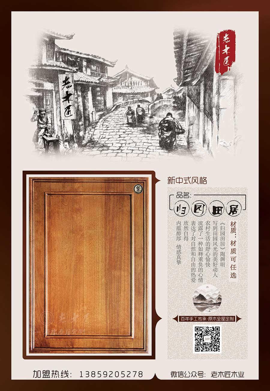 """老木匠新中式原木定制——""""归园田居"""""""