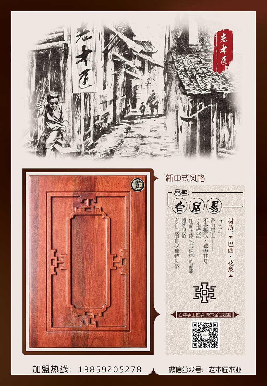 """老木匠新中式原木定制——""""白居易"""""""
