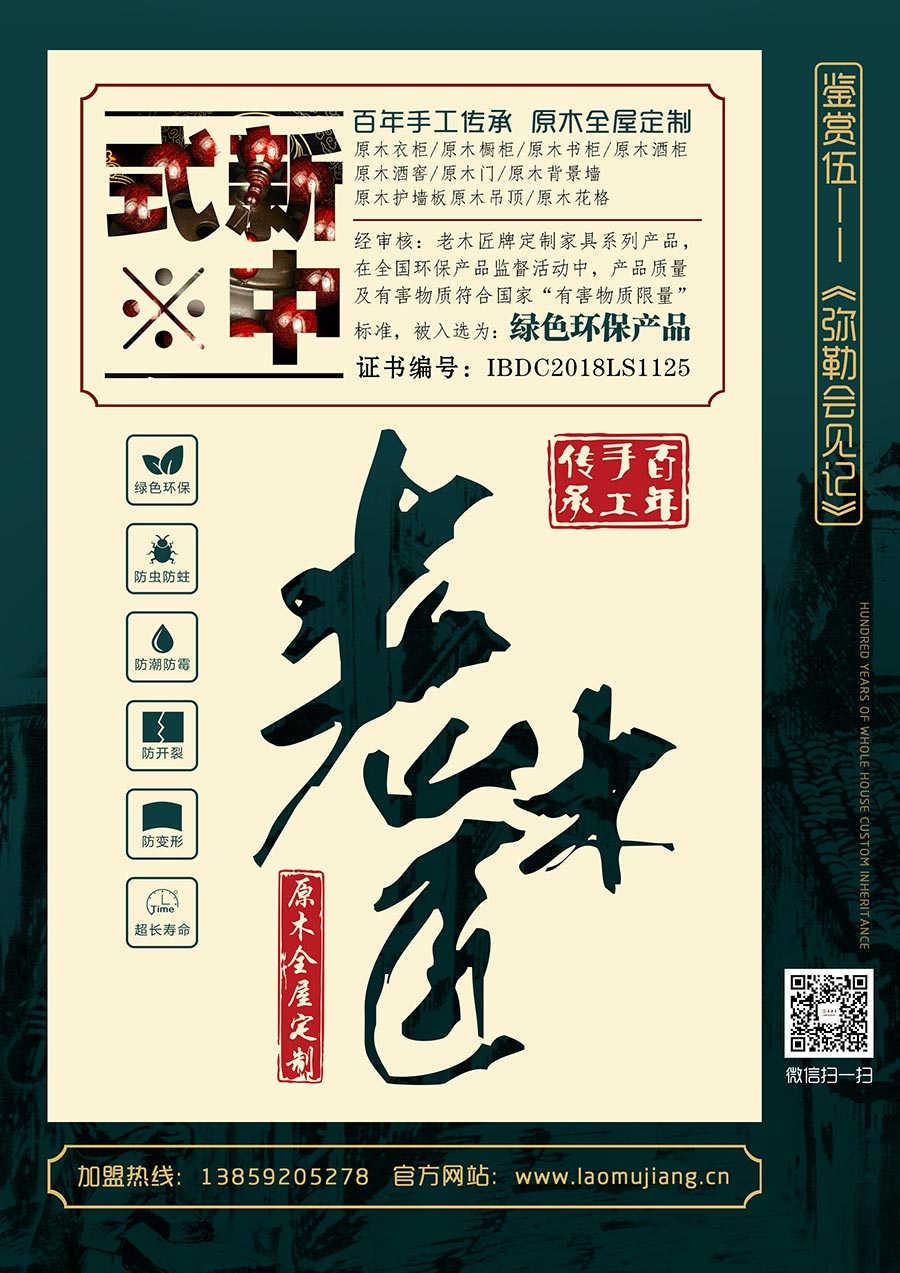 老木匠新中式原木全屋定制系列鉴赏——《弥勒会见记》