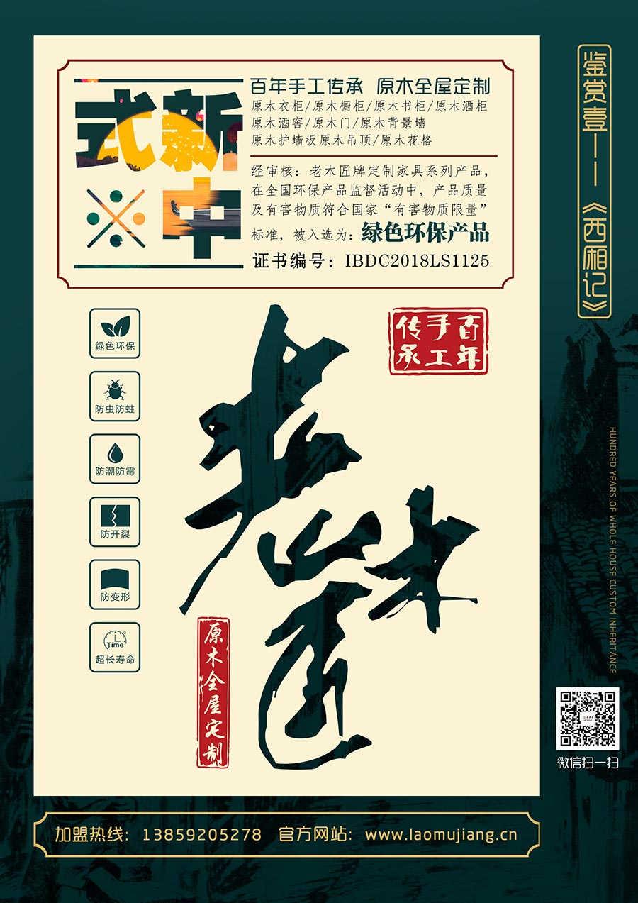 老木匠新中式原木全屋定制系列鉴赏——《西厢记》