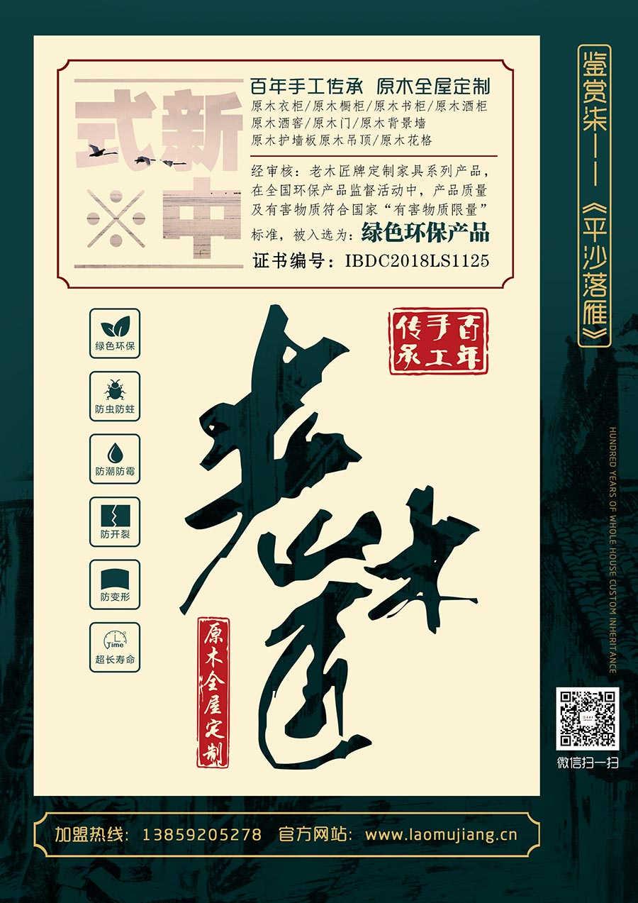 老木匠新中式原木全屋定制系列鉴赏——《平沙落雁》