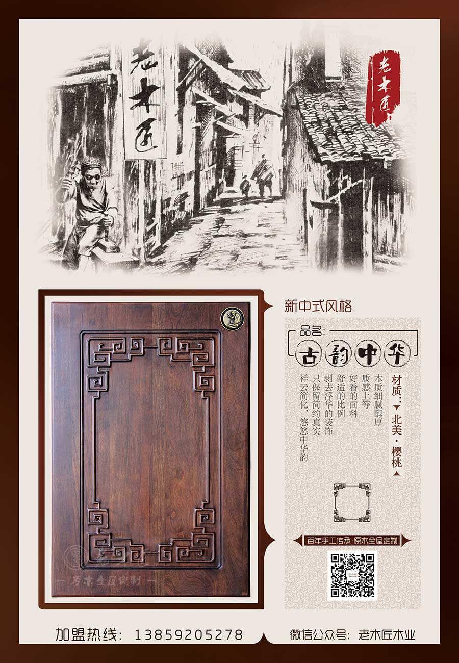 新中式柜类门板