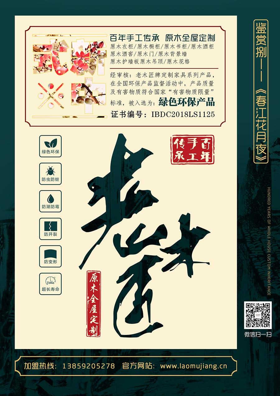 老木匠新中式原木全屋定制系列鉴赏——《春江花月夜》