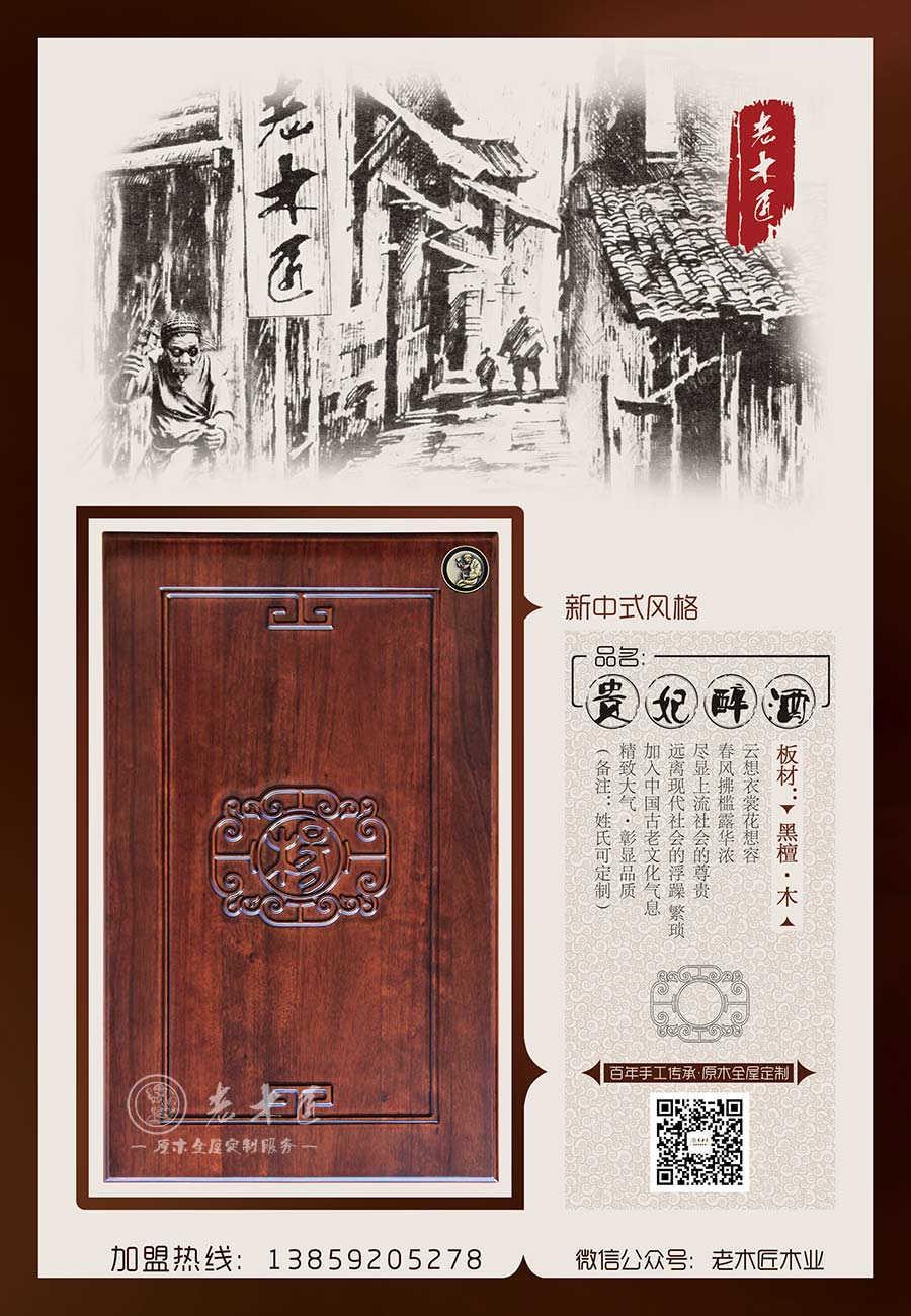 """老木匠新中式原木定制——""""贵妃醉酒"""""""