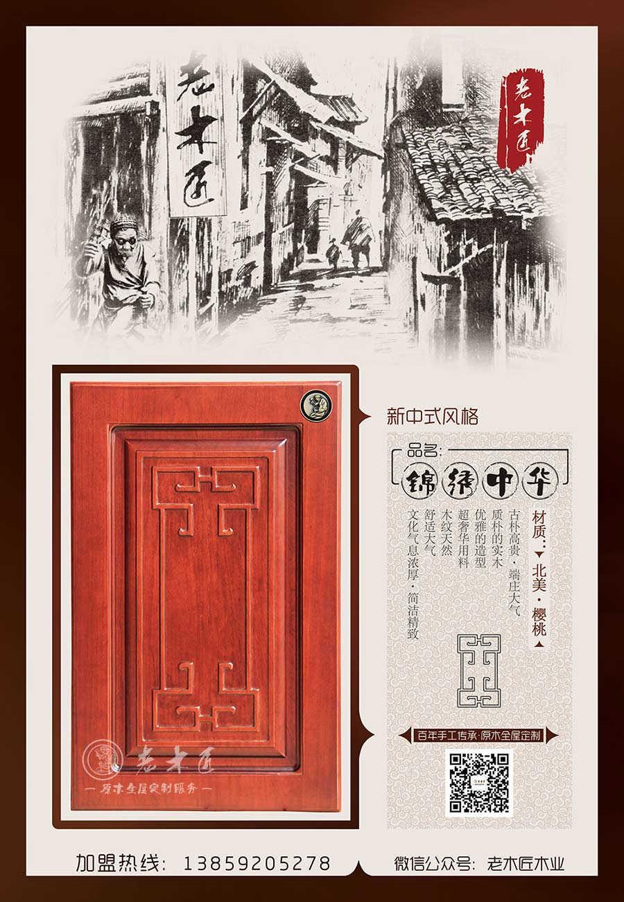 """老木匠新中式原木定制——""""锦绣中华"""""""