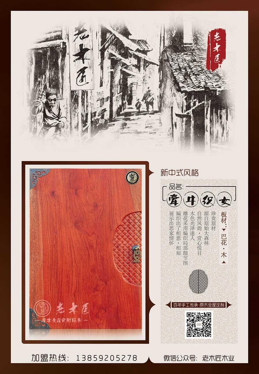 """老木匠新中式原木定制——""""牵牛织女"""""""