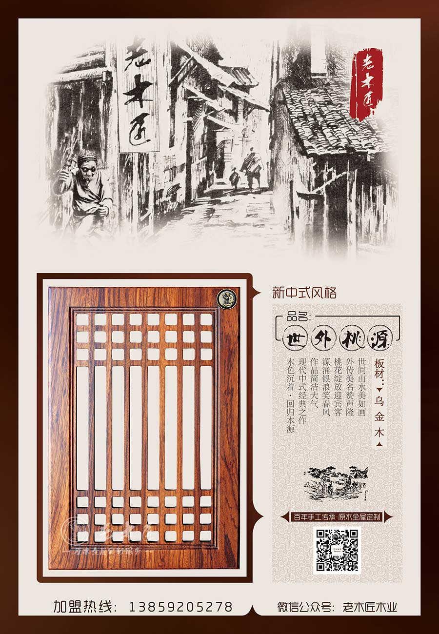 """老木匠新中式原木定制——""""世外桃源"""""""
