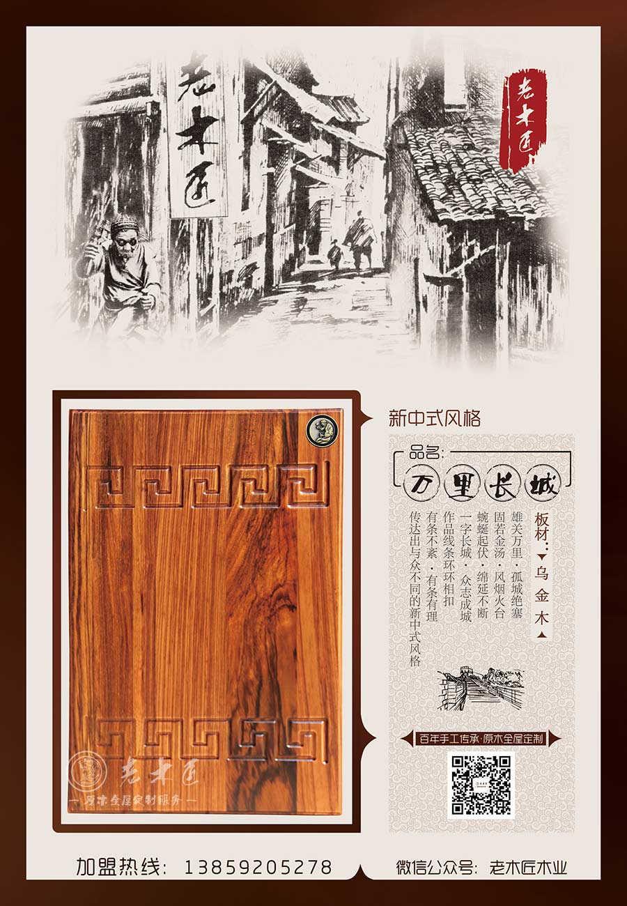 """老木匠新中式原木定制——""""万里长城"""""""