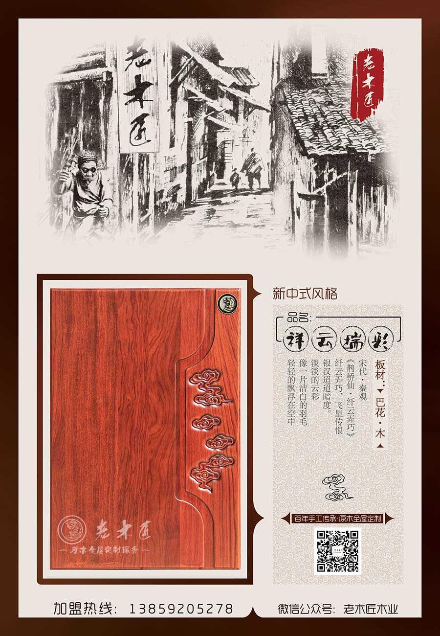 """老木匠新中式原木定制——""""祥云瑞彩"""""""