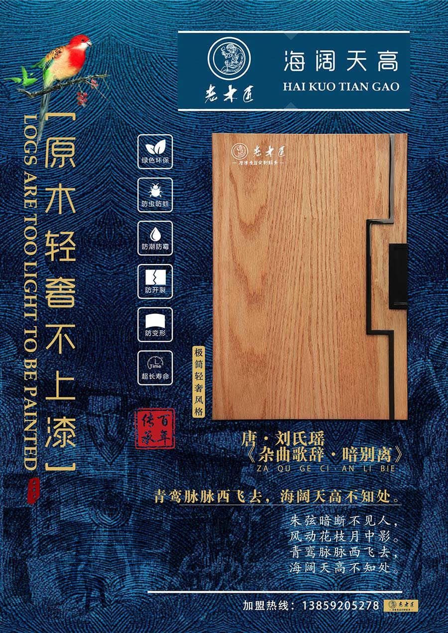 """赵木匠原木轻奢定制——""""海阔天高"""""""