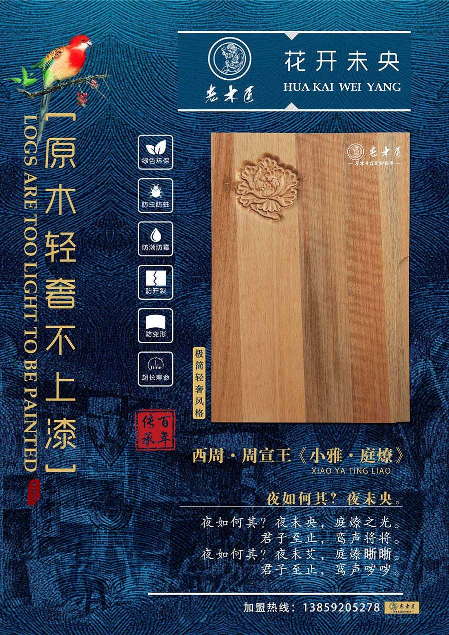 """赵木匠原木轻奢定制——""""花开未央"""""""